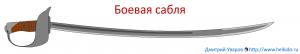 modern-sabre